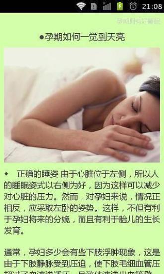 孕期拥有好睡眠