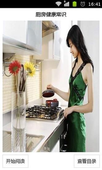 厨房健康常识