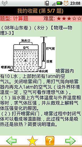 好麻吉- 結交新朋友! - 1mobile台灣第一安卓Android下載站