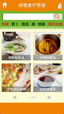 感冒食疗菜谱