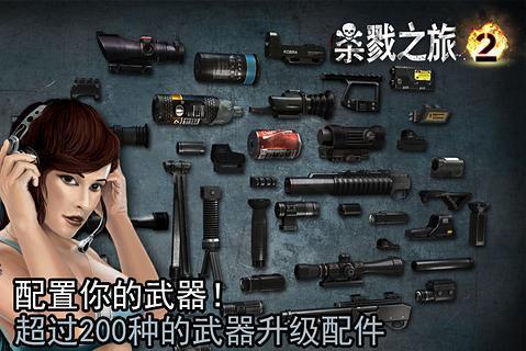 玩射擊App|杀戮之旅2免費|APP試玩