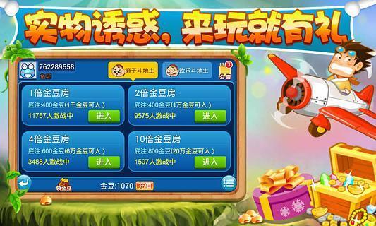 【免費棋類遊戲App】酷蛙斗地主-APP點子