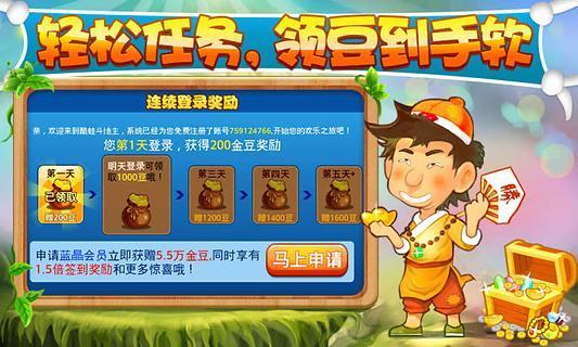 酷蛙斗地主|玩棋類遊戲App免費|玩APPs