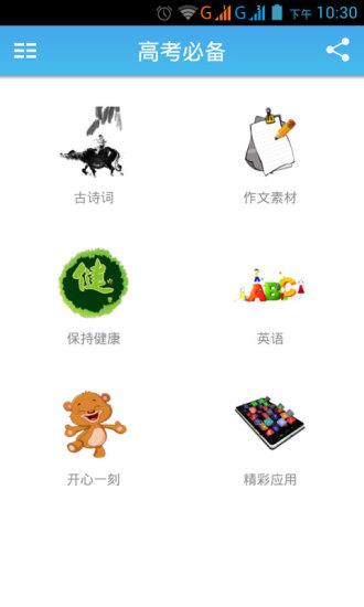 【心得】Samsung APPs ,三星用戶下載免費、付費軟體的好地方 ...