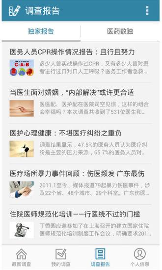 玩社交App 医药调查派免費 APP試玩