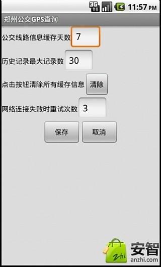 郑州公交GPS查询