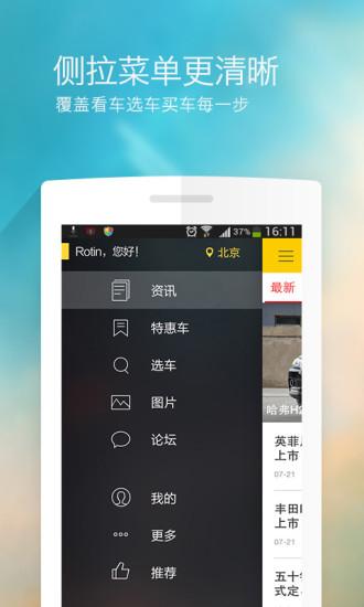 免費下載新聞APP 搜狐汽车 app開箱文 APP開箱王
