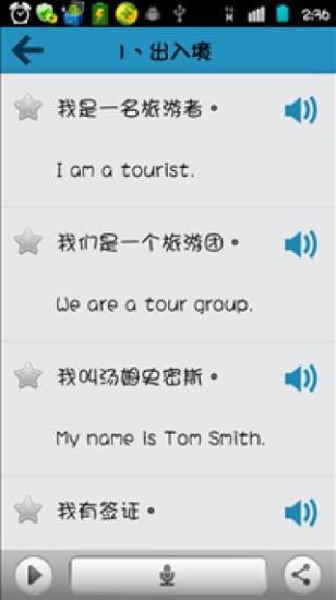 跟我学汉语