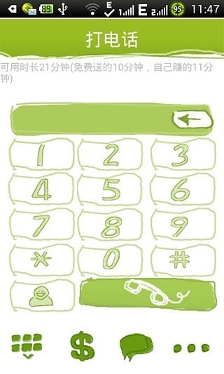屌丝免费网络电话|玩休閒App免費|玩APPs
