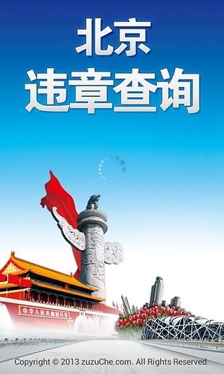 北京交通违章查询