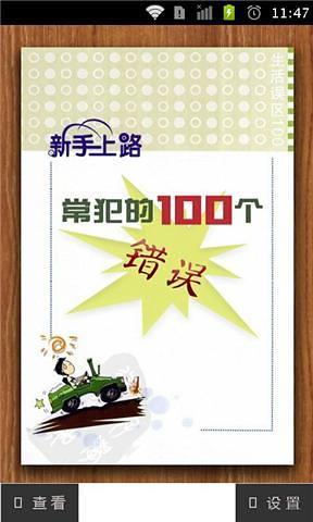 書籍必備免費app推薦 新手开车100误線上免付費app下載 3C達人阿輝的APP