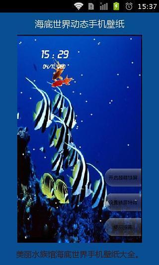 海底世界动态手机壁纸