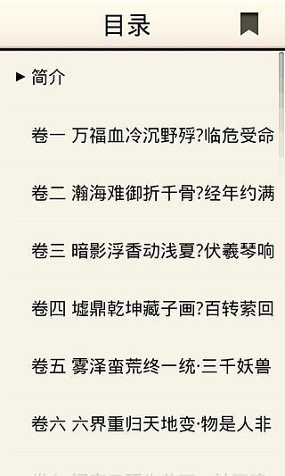 玩書籍App|仙侠奇缘之花千骨免費|APP試玩