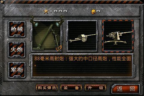 火线防御战|玩射擊App免費|玩APPs