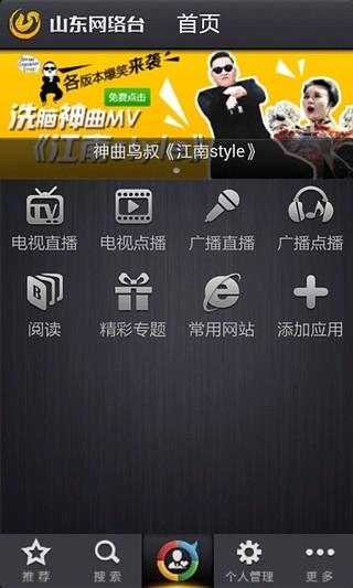 玩媒體與影片App|山东网络台免費|APP試玩