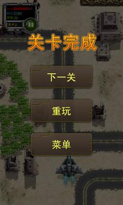 玩動作App|决战长空免費|APP試玩