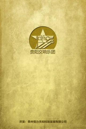 贵阳交响乐团