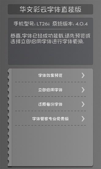 华文彩云-免ROOT换字体