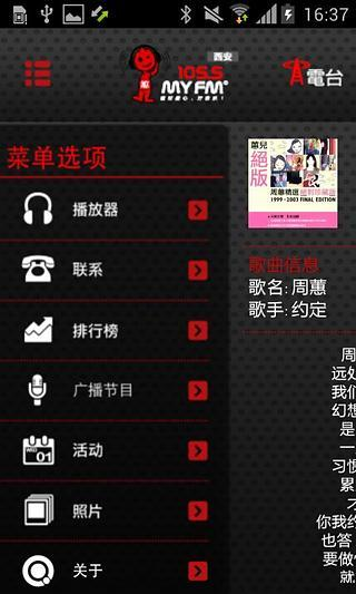 MYFM音乐联播网