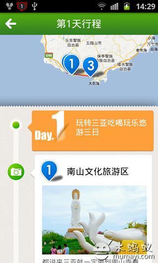 交通運輸必備免費app推薦|三亚旅游指南線上免付費app下載|3C達人阿輝的APP