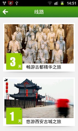 西安旅游指南|玩旅遊App免費|玩APPs