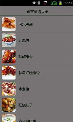 食客菜谱大全
