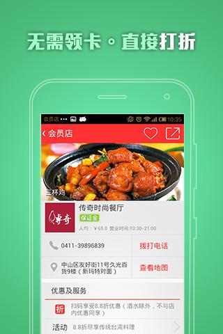 玩購物App|会员店免費|APP試玩