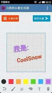 玩社交App|透明头像生成器免費|APP試玩