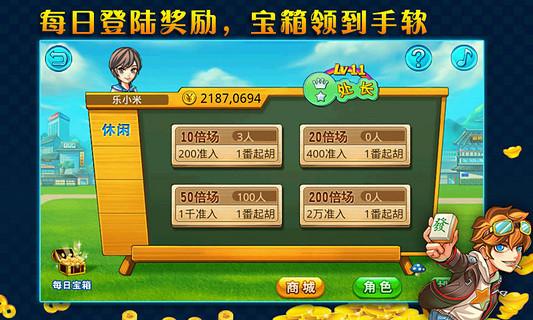 【免費棋類遊戲App】开心麻将-APP點子