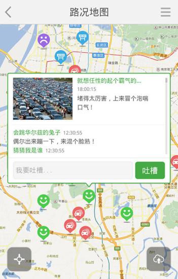 玩免費交通運輸APP 下載智行南京 app不用錢 硬是要APP