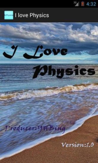 高中物理知识总结