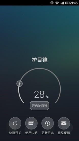 护目镜增强版(屏幕调节器) MyAppScreenMask