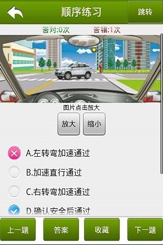 新版驾照驾考试题