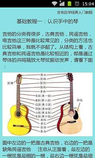 吉他自学经典入门教程