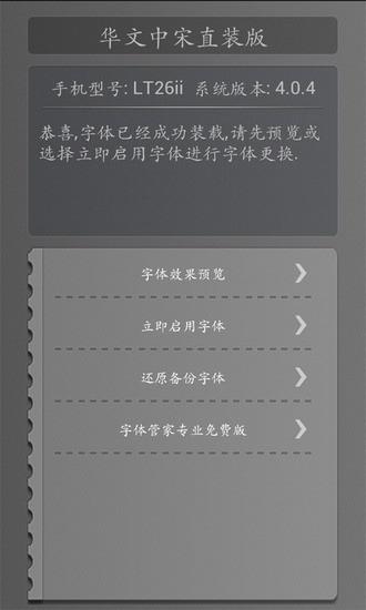华文中宋-免ROOT换字体