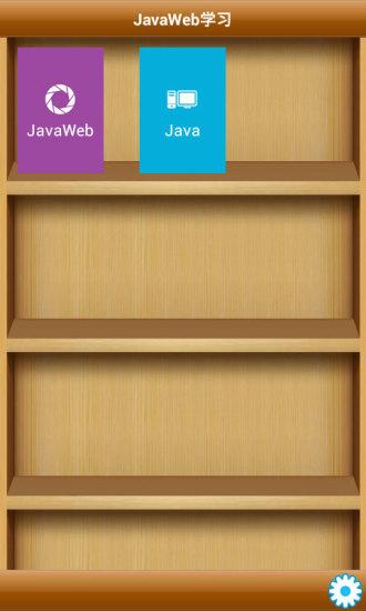 JavaWeb学习