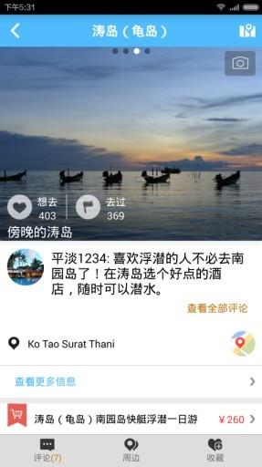 玩旅遊App|苏梅岛攻略免費|APP試玩