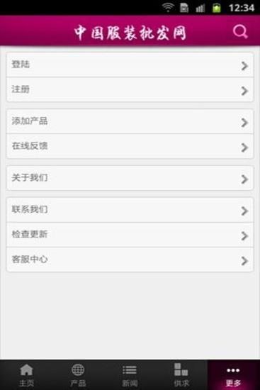 中国服装批发网