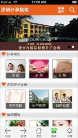 深圳怀孕指南