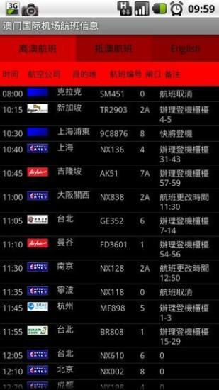 澳門機場航班信息