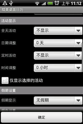 精美桌面日历汉化版