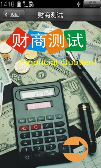 财商FQ测试