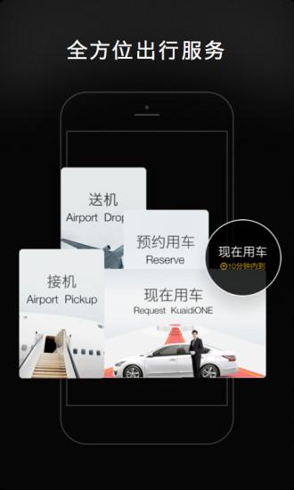 免費下載交通運輸APP|一号专车 app開箱文|APP開箱王