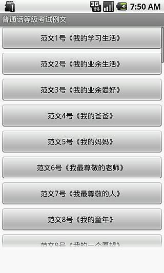 普通话学习50篇