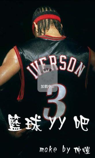 篮球yy吧
