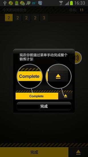 玩免費健康APP 下載俯卧撑教练 app不用錢 硬是要APP