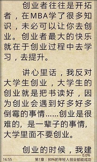 马云创业语录