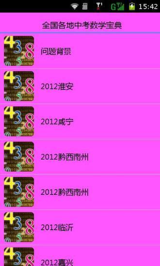 【娛樂】爆竹Pro!-癮科技App