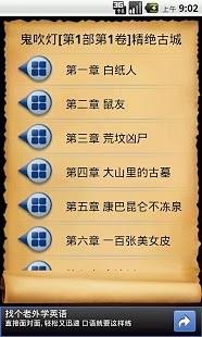 免費書籍App|鬼吹灯全集|阿達玩APP