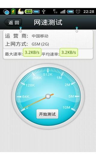 手机辐射测试
